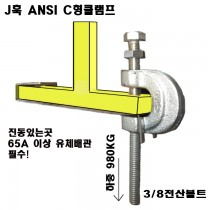 J후크 ANSI C형클램프