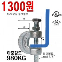 ANSI C형 빔크램프