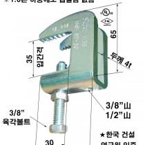 ANSI 슈퍼 클램프 W35