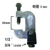 단조클램프 W36 그네형