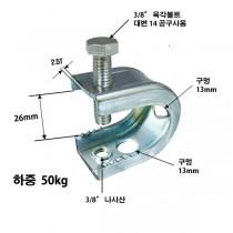 실속형 빔크램프 W26