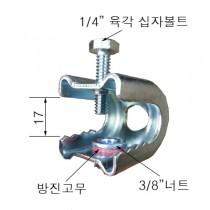 방진 빔크램프 W17