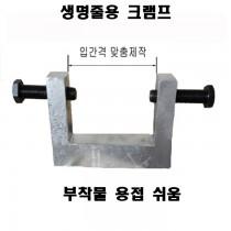 토목용 빔크램프