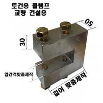 토건용 빔크램프