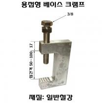 용접형 베이스 클램프