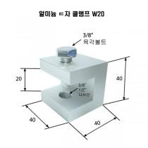 알미늄ㄷ자클램프 W20(실버)