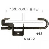스텐 길이조절용 빔클램프