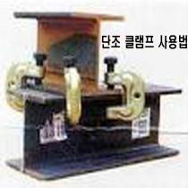 단조클램프 사용법
